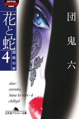 花と蛇4 調教の巻-電子書籍
