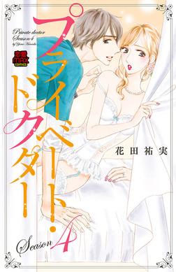 プライベート・ドクター【電子単行本】 Season4-電子書籍