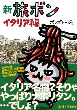 新 旅ボン イタリア編-電子書籍