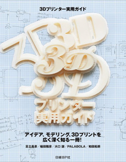 3Dプリンター実用ガイド-電子書籍