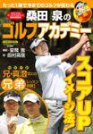 桑田泉のゴルフアカデミー