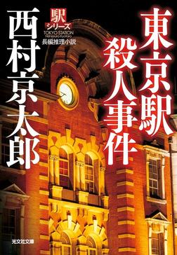東京駅殺人事件~駅シリーズ~-電子書籍