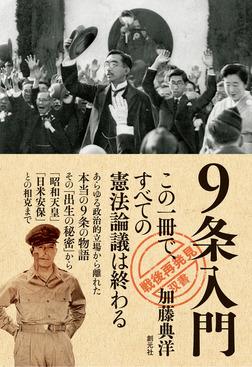 「戦後再発見」双書8 9条入門-電子書籍
