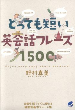 とっても短い英会話フレーズ1500(CDなしバージョン)-電子書籍