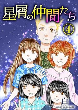 星屑の仲間たち 4巻-電子書籍