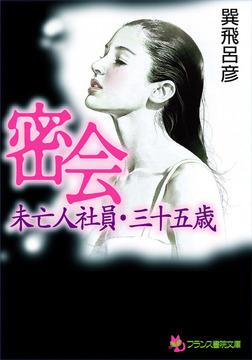 密会 未亡人社員・三十五歳-電子書籍
