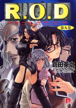 R.O.D ―第九巻― 【書き下ろしイラスト付】-電子書籍
