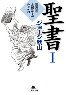 聖書 I 旧約篇 姦淫するなかれ-電子書籍