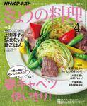 NHK きょうの料理 2020年4月号
