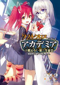 ダブルクロス The 3rd Edition リプレイ・アカデミア2 燃えろ! 第三生徒会