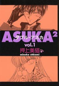 ASUKA2(ウィングス・コミックス)