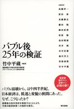 バブル後25年の検証-電子書籍