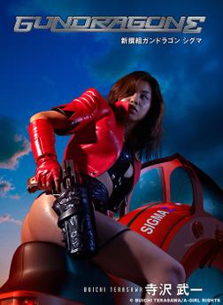 GUN DRAGON Σ-電子書籍