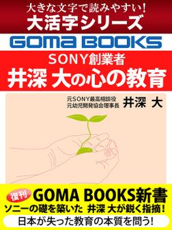 【大活字シリーズ】SONY創業者 井深 大の心の教育-電子書籍