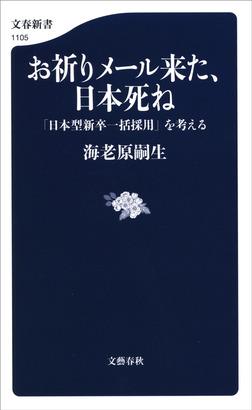 お祈りメール来た、日本死ね 「日本型新卒一括採用」を考える-電子書籍