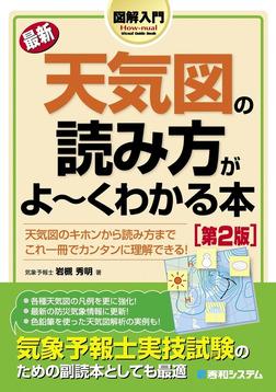 図解入門 最新天気図の読み方がよーくわかる本[第2版]-電子書籍