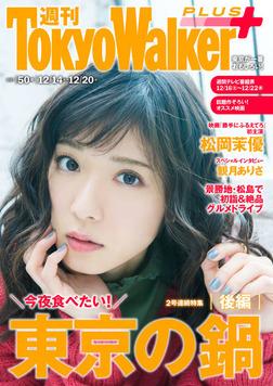 週刊 東京ウォーカー+ 2017年No.50 (12月13日発行)-電子書籍