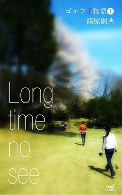 ゴルフ千物語1 Long time no see-電子書籍