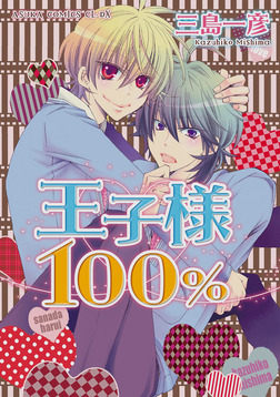 王子様100%-電子書籍