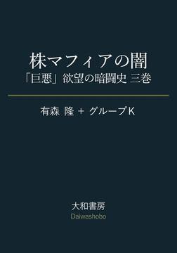株マフィアの闇~「巨悪」欲望の暗闘史 三巻-電子書籍