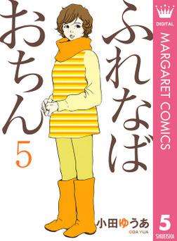 ふれなばおちん 5-電子書籍