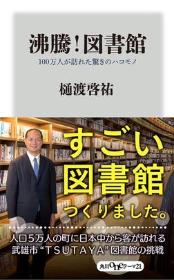 沸騰!図書館 100万人が訪れた驚きのハコモノ-電子書籍