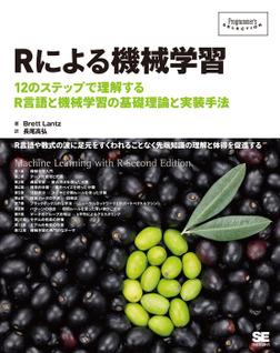 Rによる機械学習-電子書籍