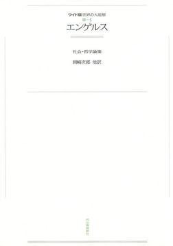 ワイド版世界の大思想 第3期〈5〉エンゲルス-電子書籍