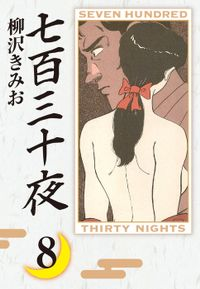 七百三十夜(8)