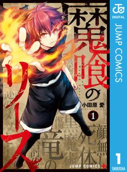 魔喰のリース 1-電子書籍