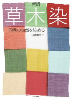 新版草木染-電子書籍