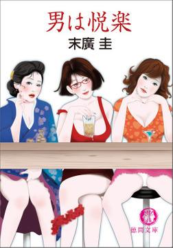 男は悦楽<新装版>-電子書籍
