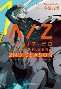 ALDNOAH.ZERO 2nd Season 1巻