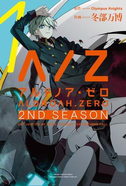 ALDNOAH.ZERO 2nd Season 1巻-電子書籍
