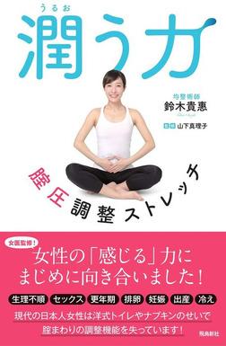 潤う力 腟圧調整ストレッチ-電子書籍