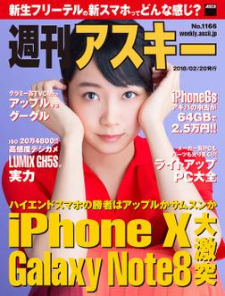週刊アスキー No.1166(2018年2月20日発行)-電子書籍