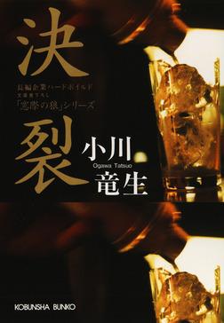 決裂-電子書籍