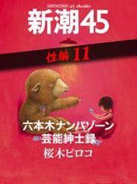 六本木ナンパゾーン芸能紳士録―新潮45 eBooklet 性編11