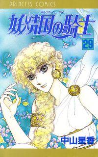 妖精国の騎士(アルフヘイムの騎士) 29
