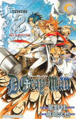 D.Gray-man reverse 2 四十九番目の名前-電子書籍
