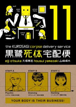 Kurosagi Corpse Delivery Service Volume 11-電子書籍