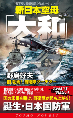 新日本空母「大和」(1)勃発!自衛隊クーデター-電子書籍