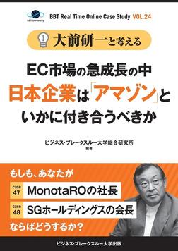 """大前研一と考える""""EC市場の急成長の中日本企業は「アマゾン」といかに付き合うべきか""""【大前研一のケーススタディVol.24】-電子書籍"""