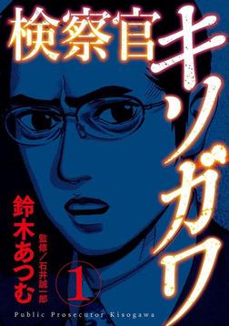 検察官キソガワ 1巻-電子書籍