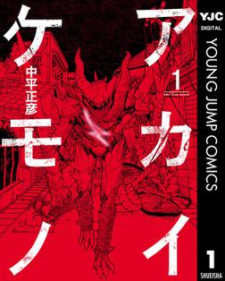 アカイケモノ 1-電子書籍