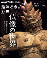 NHK 趣味どきっ!(月曜) アイドルと巡る仏像の世界2020年9月~10月