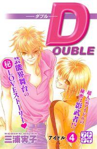 DOUBLE-ダブル- プチデザ(4)