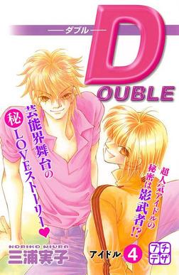 DOUBLE-ダブル- プチデザ(4)-電子書籍
