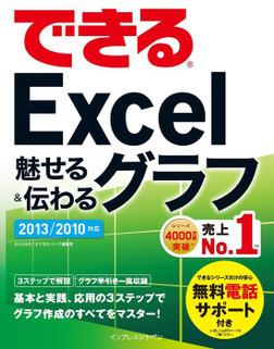 できるExcel魅せる&伝わるグラフ 2013/2010対応-電子書籍