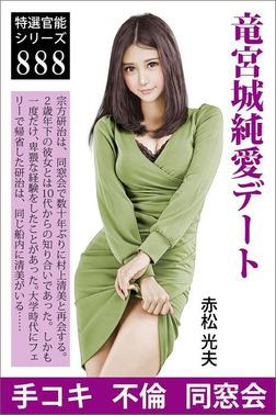 竜宮城純愛デート-電子書籍